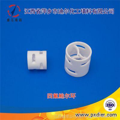 萍乡填料之乡 塑料散堆填料 高品质四氟鲍尔环