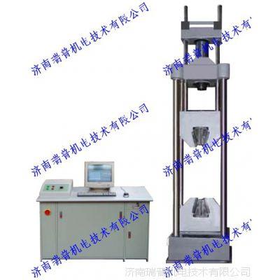 WAW-G1000微机控制电液伺服钢绞线试验机