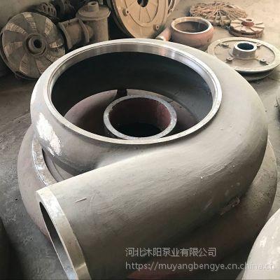 沐阳泵业供应山东华城100ZJ-42渣浆泵蜗壳 护套 叶轮 高铬合金材质