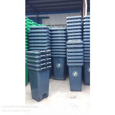 山西采购120升240L40L分类塑料垃圾桶