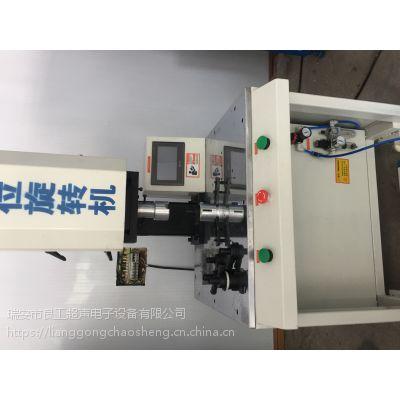 浙江瑞安良工必可信LG-4KW高速定位旋转塑料焊接熔接机