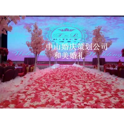 中山三角婚庆公司承接婚礼场地布置婚庆灯光音响搭建