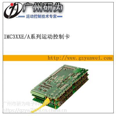 多轴 通用 运动控制卡 iMC3042E