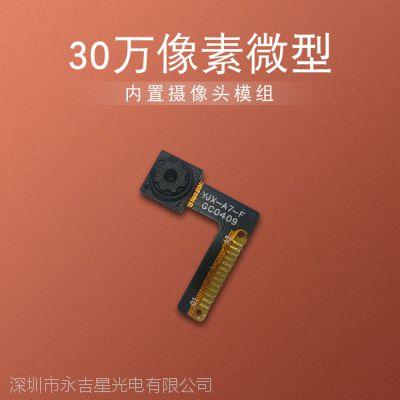 30万定焦摄像头模组 永吉星厂家承接批量手机平板摄像头模组