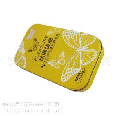 避孕套铁盒 计生用品金属盒 保健用品包装盒定制