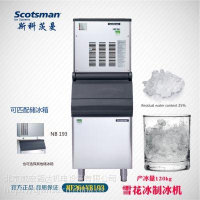 斯科茨曼Scotsman制冰机MF26+NB193全自动风冷雪花冰制冰机