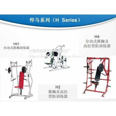 商用健身器材悍马系列