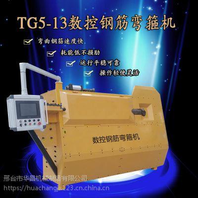 华昌TG5-13型全自动钢筋弯箍机 数控弯曲切断机