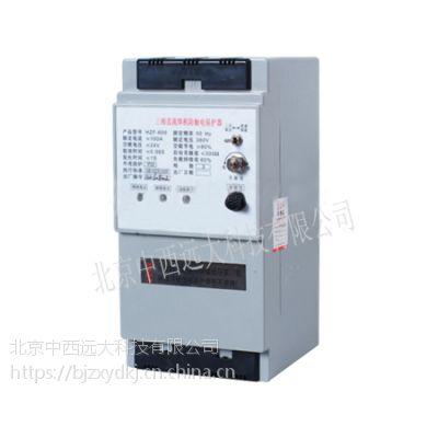 中西现货电焊机漏电保护器 型号:HZF-600E库号:M406342