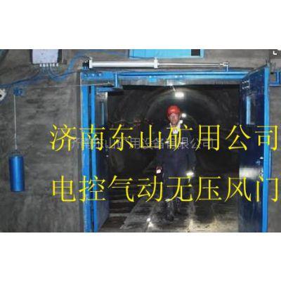 矿井口全自动控制风门 立井防爆门安全实用济南东山