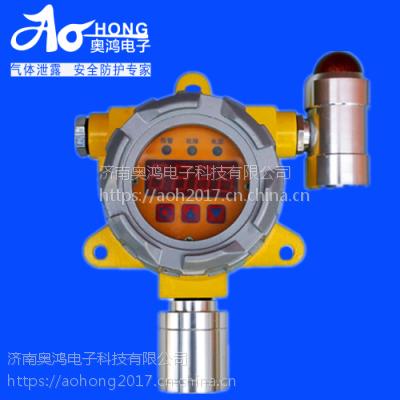 专业安全可靠 天然气报警器 奥鸿工业防爆气体探测器