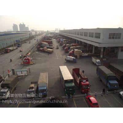 上海到无锡誉创大型专业物流干线公司性价比高