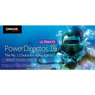 PowerDirector ultra版购买销售,正版软件,代理报价格