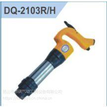供应台湾德骐DQ-2103R/H风镐,3