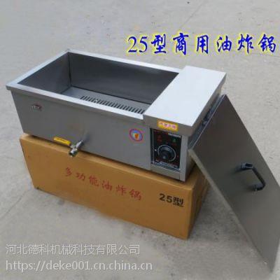 天津型油炸锅 25型油炸锅优质服务