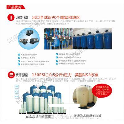河南软化水厂家直供1吨全自动软化水设备 锅炉除垢设备 中央空调水处理过滤器 配置齐全