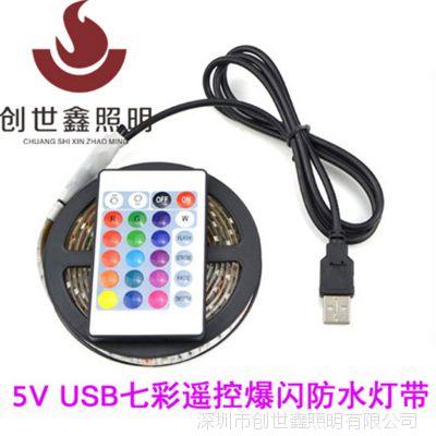 5V RGB滴胶防水 5050 USB灯带红外遥控七彩TV背景电视背景灯带
