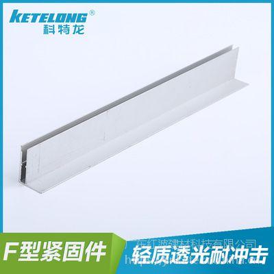供应科特龙F型紧固件 铝材质紧固件 6000mm pc铝型材配件 佛山厂家
