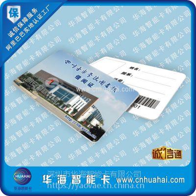 复旦非接触式感应IC卡 智能M1卡会员储值卡 感应式IC芯片卡