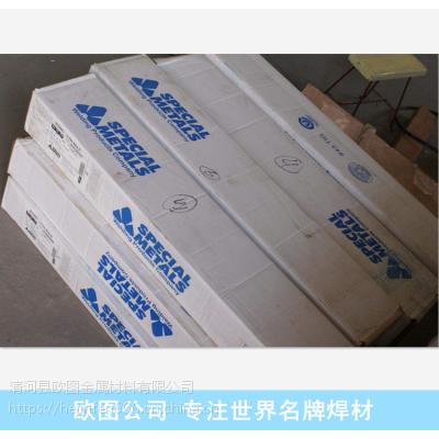 SMC超合金焊条焊丝中国区授权总代理
