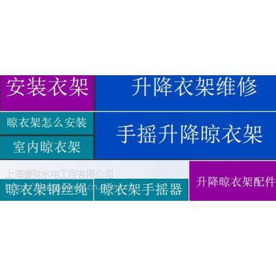 阳台晒衣架上海普陀区专业安装维修手摇晾衣架 晾衣架维修安装拆装移位等服务