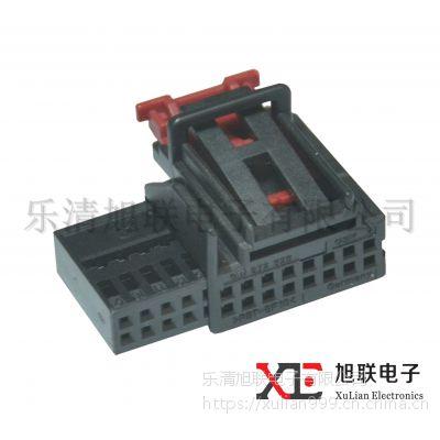 供应优质汽车连接器大众奥迪1K0972928国产16p现货