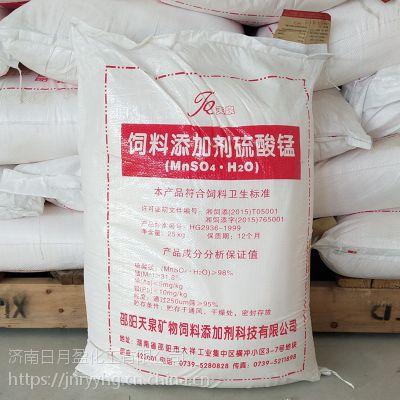 山东供应优质硫酸锰 饲料添加剂硫酸锰