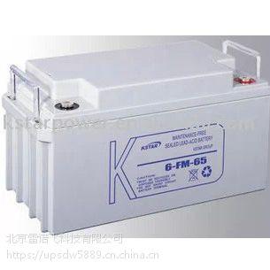 6-FM-65科士达蓄电池12V65AH厂家直销