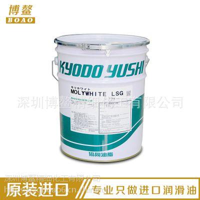 【日本协同油脂】 KYODO YUSHI MOLYWHITE LSG 润滑脂 现货销售