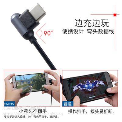 厂家直销毅为XQ-K0290手游弯头数据线TYPE-C/TO USB