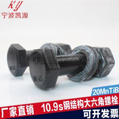 厂家直销宁波凯源10.9s钢结构大六角螺栓M20*70