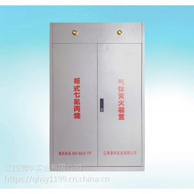 清华七氟丙烷灭火装置 七氟丙烷灭火系统