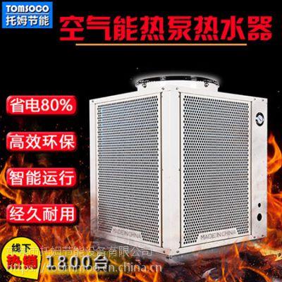 托姆5P超低温空气源热泵机组生产厂家 煤改电热泵热水器批发