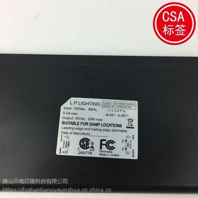 CSA认证铭牌印刷 耐高温电箱设备贴纸 CSA认证贴纸