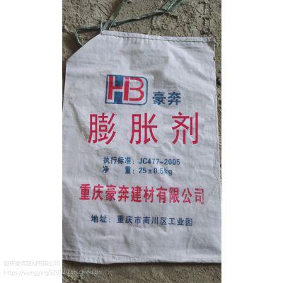四川遂宁市供应豪奔牌U型膨胀剂 高效减水剂 抗裂砂浆 粘结砂浆大量现货