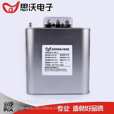 自愈式低压并联AKMJ/BKMJ0.4-5-3有机薄膜电容器