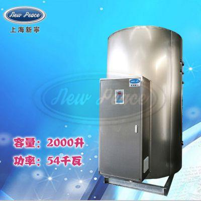 厂家销售大功率热水器容量2000L功率54000w热水炉