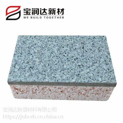 聊城地区保温装饰一体板厂家直销,宝润达岩棉真金板销售