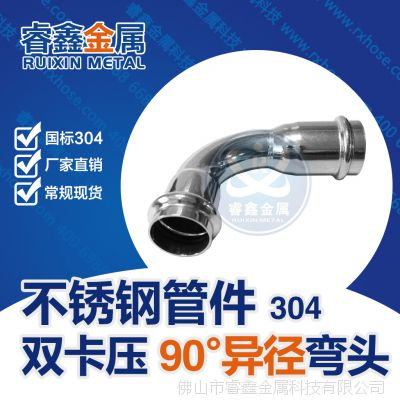双卡压90度弯头 变径不锈钢管件90度弯头 家装饮水管管材弯管弯头