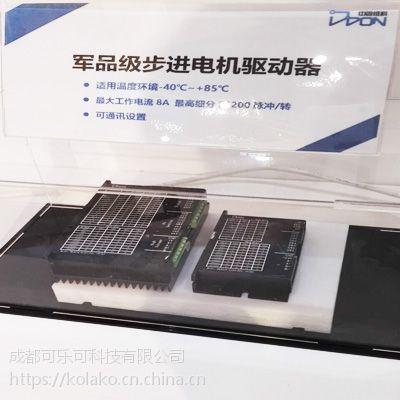 高温步进电机驱动器可在85℃环境中正常运行全新开发欢迎咨询