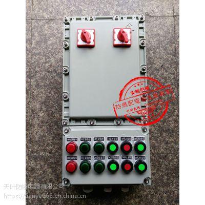 防爆水泵控制箱 开关箱 电源箱 操作箱 厂家 化工厂专业防爆箱型号