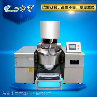 方宁大型食堂炒菜机 不锈钢自动搅伴炒锅 智能厨房电炒灶