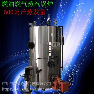 广州市宇益锅炉500公斤燃气蒸汽锅炉胶水厂配套化工使用设备