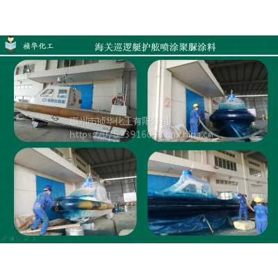 珠海海关巡逻艇护舷喷涂聚脲涂料