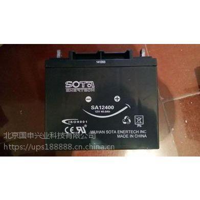 SA12650报价SOTA铅酸蓄电池12V65AH