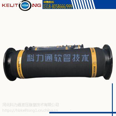 专业生产科力通牌 DN600疏浚胶管 30寸带法兰钢丝骨架胶管