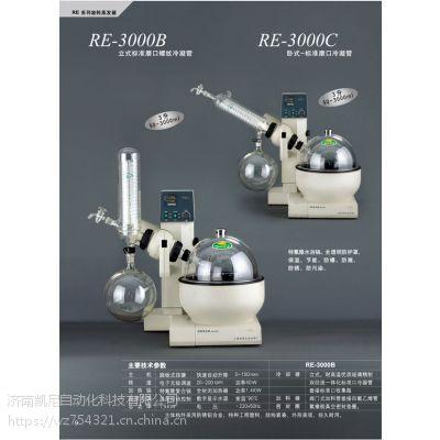 实验室常用RE-3000B旋转蒸发器亚荣厂家产
