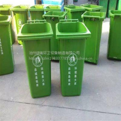 沧州绿美供应240l小区路边垃圾桶 废料带轮带盖户外塑料桶环卫垃圾箱厂家批发