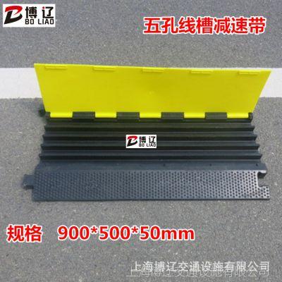 高强橡胶电缆过线板 5孔线槽板 橡胶铺线板 布线槽 地面过线槽