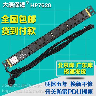 大唐保镖HP7620大唐PDU机柜插座8位防雷16A插座PDU电源